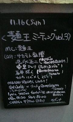 麺王ミューティング